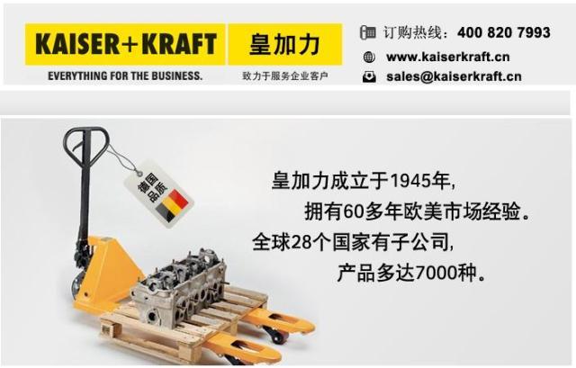 Kaiser + Kraft wählte für den Marktauftritt in China eine direkte Übersetzung des deutschen Markennamens: 皇加力. © at