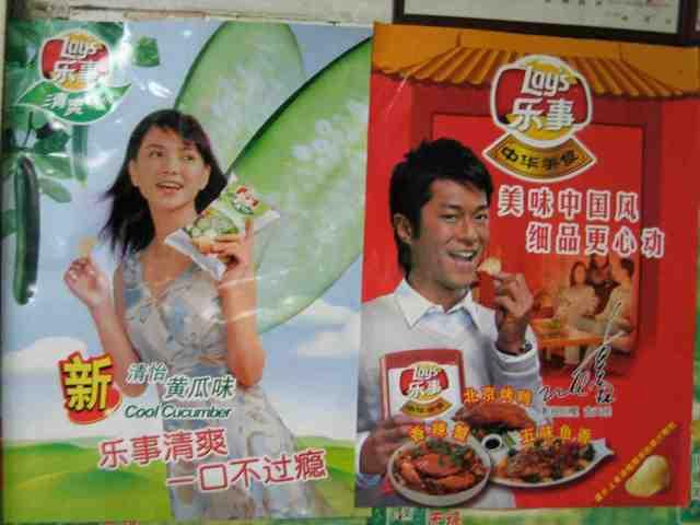 """Werbeplakate für Lay's Chips in den Geschmacksvariationen """"Cool Cucumber"""" und """"Peking-Ente"""". © at"""