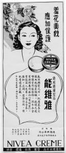 Allzweck- und Allwettercreme aus Deutschland: Nivea-Werbeanzeige in China um 1937. © Corporate Communications / Corporate & Brand History Beiersdorf (Hamburg)