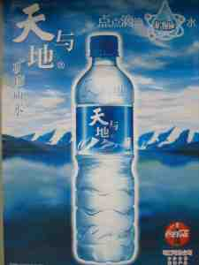 "Die lokale Coca Cola-Marke ""Heaven and Earth"" beziehungsweise Tianyudi (天与地). © at"