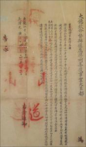 Abkommen zwischen dem Deutschen Kaiserreich und Qing-China über die Verpachtung der Kiaotschou-Bucht von 1898. © Bundesarchiv