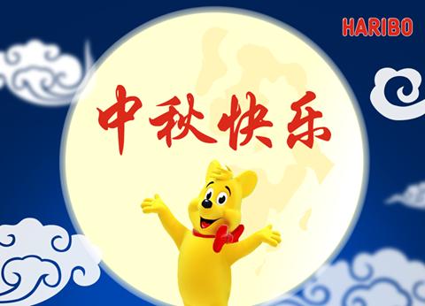 Der HARIBO Goldbär wünscht ein frohes Mittherbstfest. © www.facebook.com/haribotw