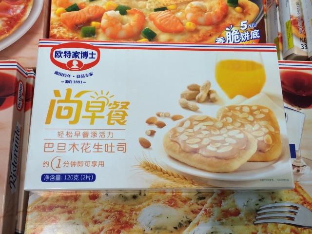 Erdnuss-Frühstückspizza von Dr. Oetker. © at