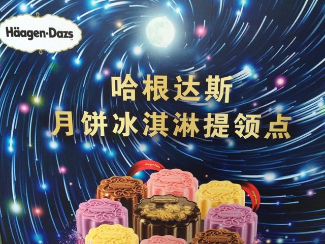 Eiskrem-Mondkuchen von Häagen-Dazs. © at