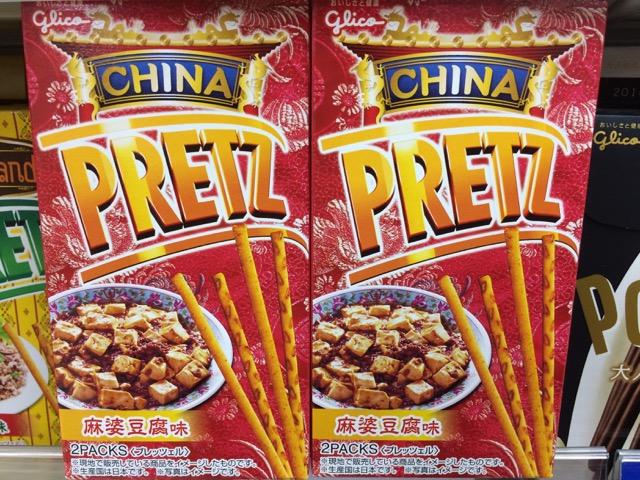 Feuerscharfe China-Pretz. © at