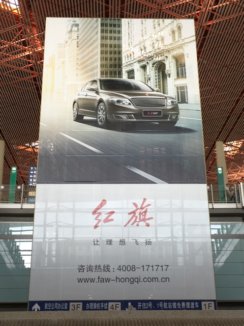 Hongqi H7 Werbung am Beijing Capital International Airport. © at