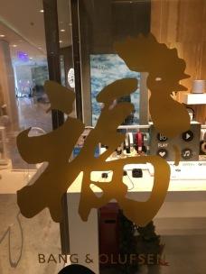 china-marketing-blog-cny-bang-olufsen-cny
