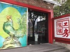 china-marketing-blog-liuligongfang-cny
