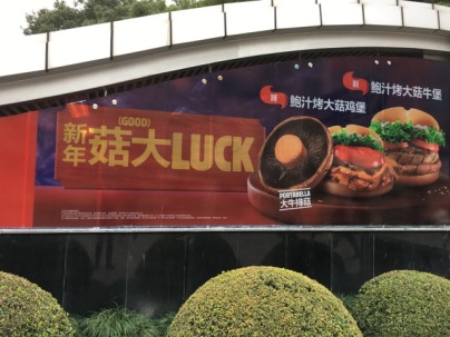 china-marketing-blog-mcdonalds-cny