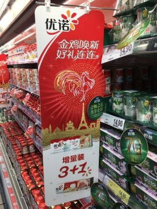 china-marketing-blog-yoplait-cny