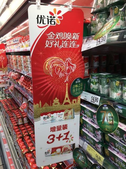 china-marketing-blog-yoplait-cny