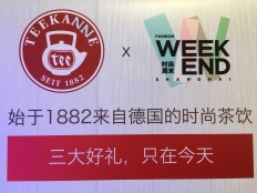china-marketing-blog-teekanne-shanghai-fashion-weekend-3