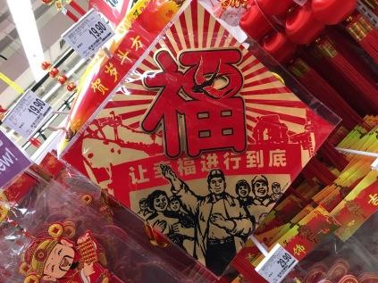 china-marketing-blog-carrefour-9