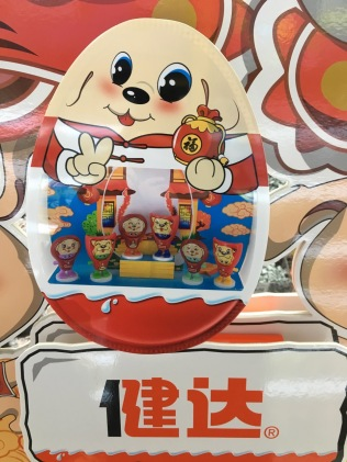 china-marketing-blog-kinder-surprise-gimmick