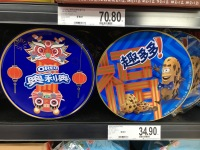 china-marketing-blog-oreo-ahoy