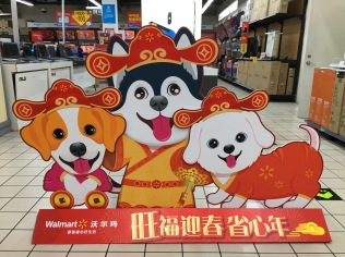 china-marketing-blog-walmart-dogs-1