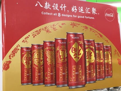china-marketing-blog-coca-cola-good-fortune-collection
