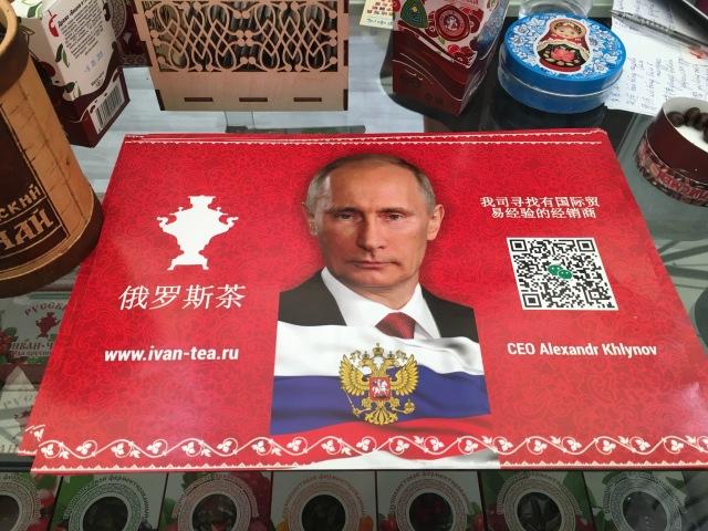 Werbestar Putin. @ at
