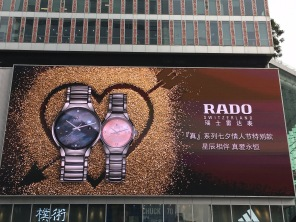 china-marketing-blog-chinese-valentines-rado-switzerland