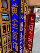 china-marketing-blog-lego-flagship-shanghai-xiao-long-bao