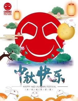 china-marketing-blog-mondfest-2018-cheers