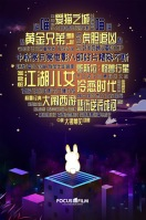 china-marketing-blog-mondfest-2018-focus-film