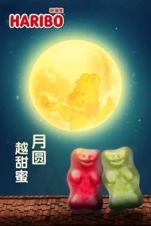 china-marketing-blog-mondfest-2018-haribo-goldbaer-mond