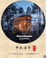 china-marketing-blog-mondfest-2018-pierre-vacances
