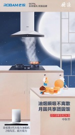 china-marketing-blog-mondfest-2018-robam