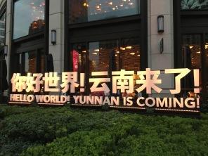 china-marketing-blog-starbucks-roastery-yunnan-1