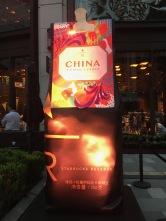 china-marketing-blog-starbucks-roastery-yunnan