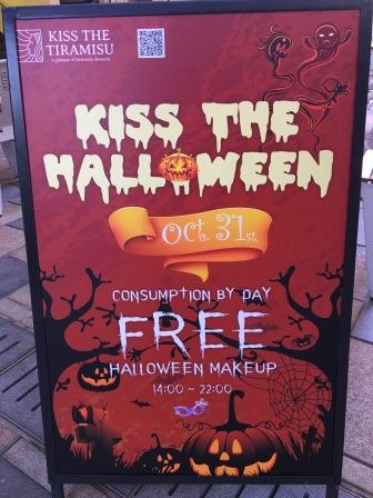 china-marketing-blog-halloween-kiss-the-tiramisu