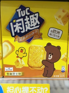 china-marketing-blog-tuc-cheese