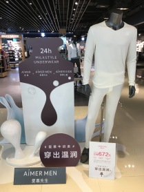 ww.china-marketing-blog-aimer-milk-underwear-natural