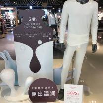 ww.china-marketing-blog-aimer-milk-underwear-natural
