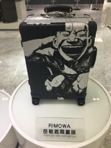 china-marketing-blog-china-rimowa-anniversary-yue-minjun