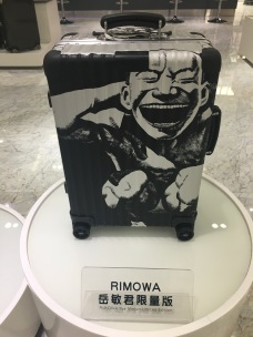 china-marketing-blog-china-rimowa-anniversary-yue-minjun