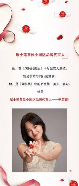 china-marketing-blog-lindt-xin-zhilei