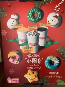 china-marketing-blog-christmas-dunkin-donuts