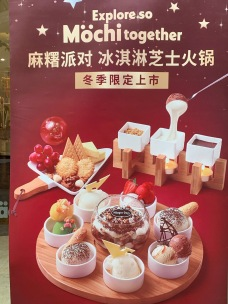 china-marketing-blog-christmas-häagen-dazs-explore-so-möchi-together