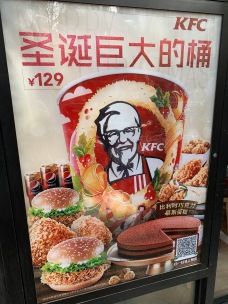 china-marketing-blog-christmas-kfc