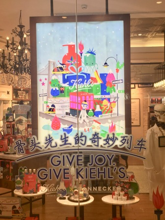china-marketing-blog-christmas-kiehls