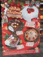 china-marketing-blog-christmas-lawson