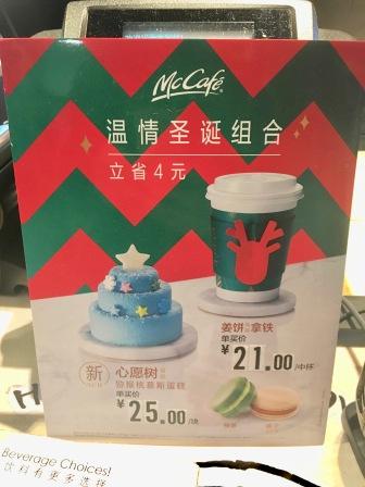 china-marketing-blog-christmas-mcdonalds