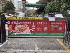china-marketing-blog-christmas-pizza-hut