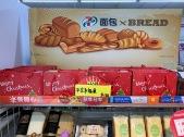 china-marketing-blog-christmas-seven-eleven