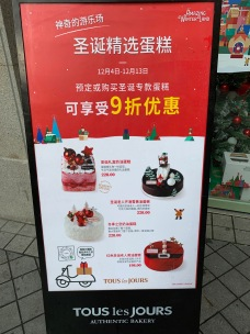 china-marketing-blog-christmas-tous-les-jours