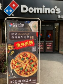 Domino's French Style Pizza. © at