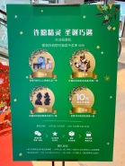 china-marketing-blog-godiva-christmas-event