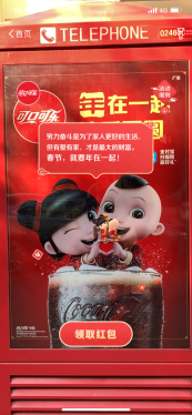 china-marketing-blog-coca-cola-artificial-reality-new-year-campaign-3